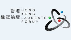 Hong Kong Laureate Forum Launching Ceremony