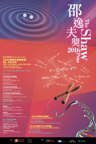 "Poster of ""The Shaw Prize Public Forum 2016"""