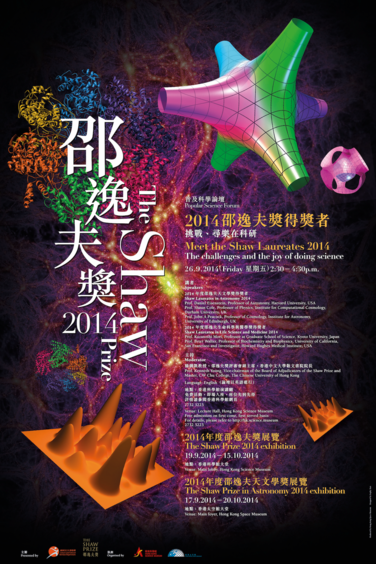 "Poster of ""The Shaw Prize Public Forum 2014"""