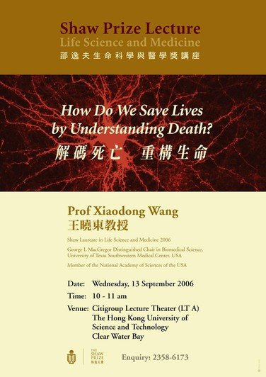"""How Do We Save Lives by Understanding Death?"" 海報"