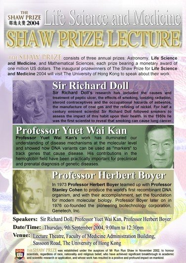 """The Shaw Prize Lecture in Life Science and Medicine 2004"" 海报"