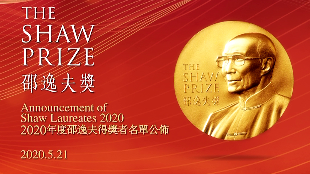 Announcement of The Shaw Laureates Press Conference 2020