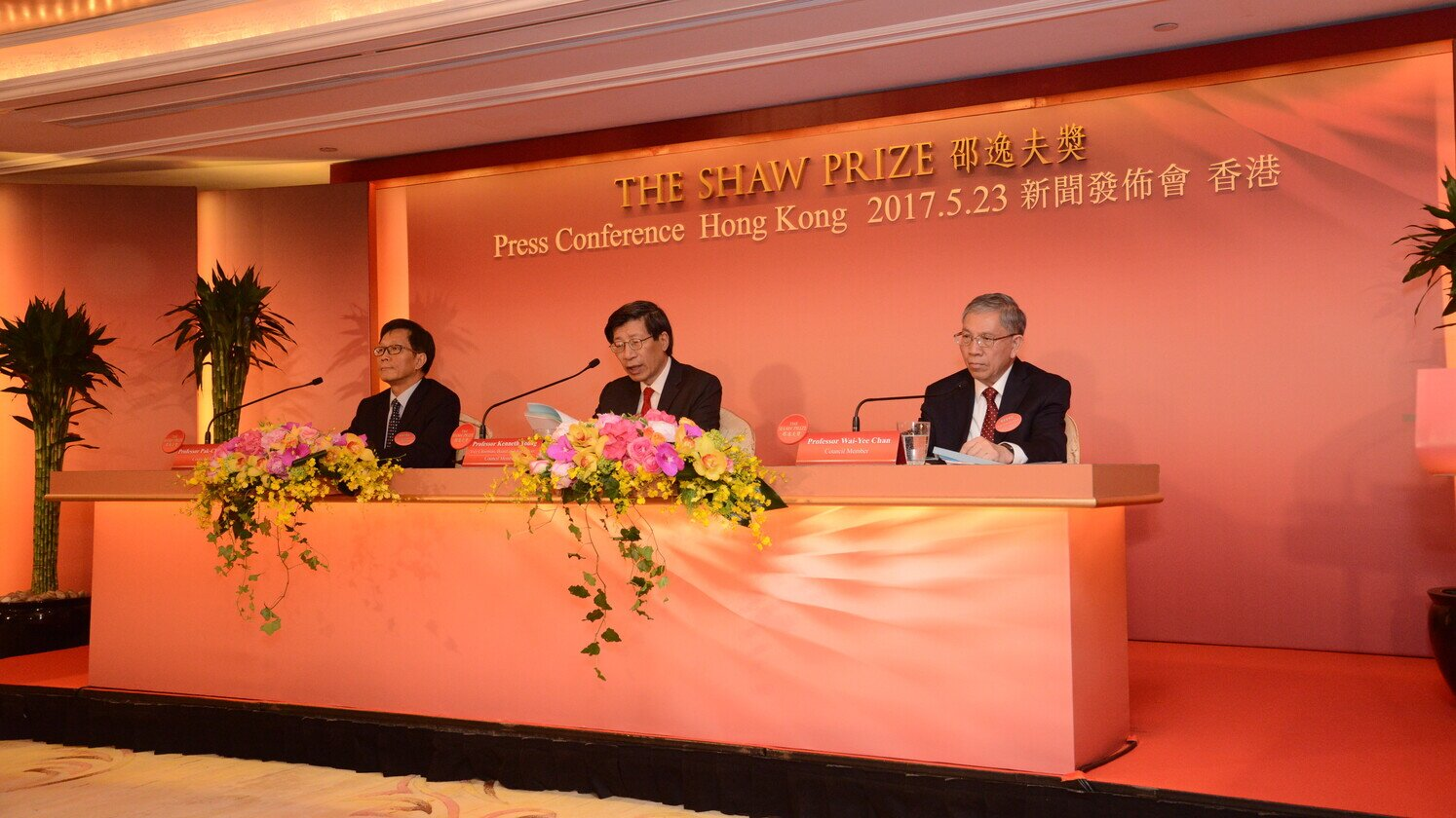 Announcement of The Shaw Laureates Press Conference 2017