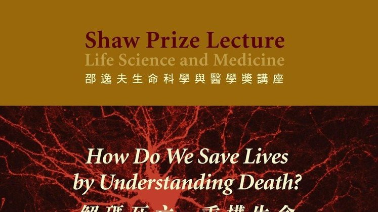 The Shaw Prize Lecture in Life Science and Medicine 2006